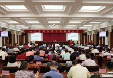 台山市委理论学习中心组举办专题报告会