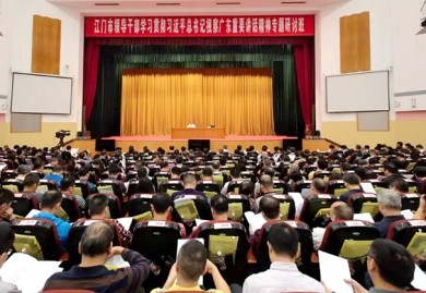 再学习、再领会!台山市领导干部专题学习研讨习近平总书记视察广东重要讲话精神