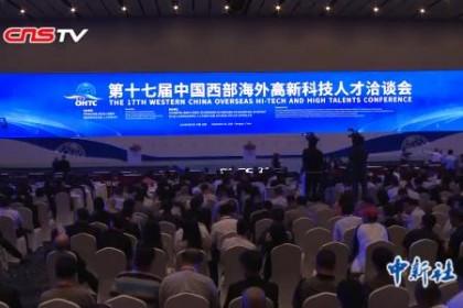 第十七届海科会促成563名海外人才签约