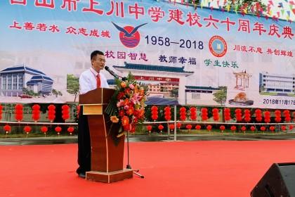 上川中学喜迎60周年校庆