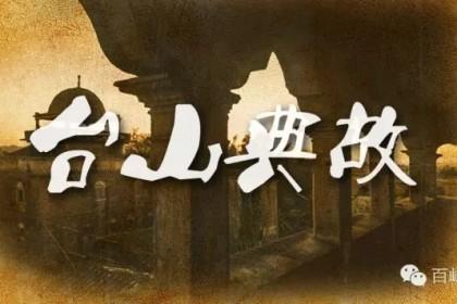 """【台山典故】你看见过百峰山上的""""婆孙石""""吗?"""