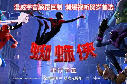 《蜘蛛侠:平行宇宙》闪耀奥斯卡 动画电影新标杆上线