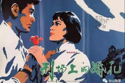 90年前感天动地的婚礼女主角是台山人