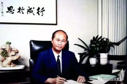 """他是台山人,被称为""""中国现代主题公园之父""""!"""