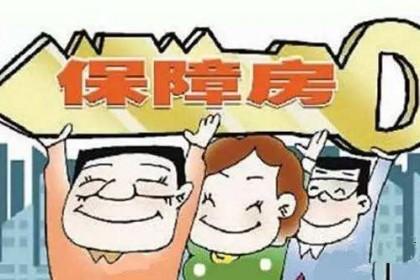 广东:无房贫困户或可免租住保障房