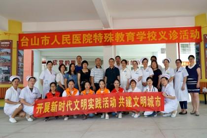 市人民医院到特殊教育学校举行义诊活动