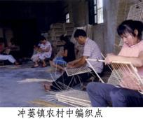 台山冲蒌编织