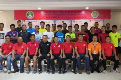 中国足协D级教练员培训班在我市开班