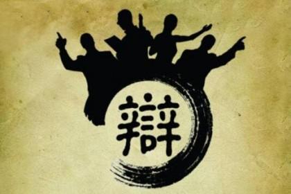 世界中学生华语辩论赛在马来西亚举行