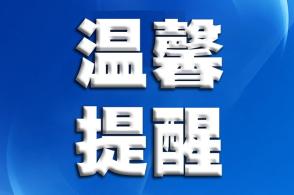 预防新型冠状病毒 致台山广大市民的一封信
