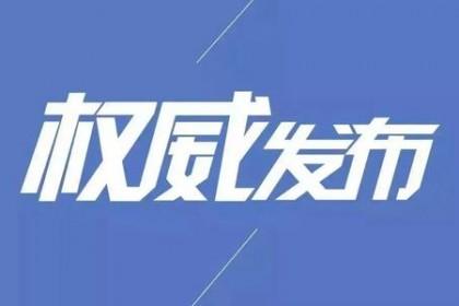 广东启动防控疫情一级响应,共16条措施!