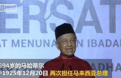 94岁马哈蒂尔宣布辞职 专家:以退为进的政治策略