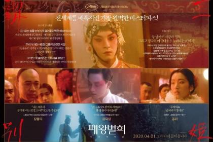 《霸王别姬》韩国重映因疫情延期 原定4月1日愚人节上映