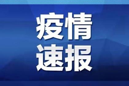 广东新增境外输入确诊病例2例 新增无症状感染者1例