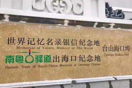 世界记忆遗产丨台山侨批银信文化焕发新生机