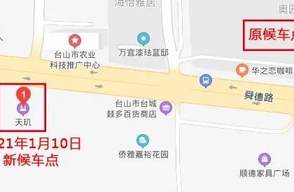 台山机场大巴候车点1月10日搬迁至新点!