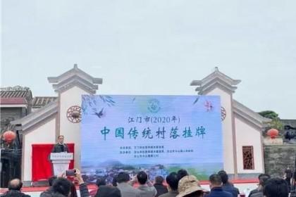 江门市中国传统村落挂牌仪式在我市举行