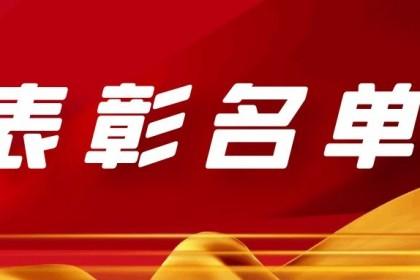 中共台山市委 台山市人民政府关于表彰台山市劳动模范(先进工作者)和先进集体的决定