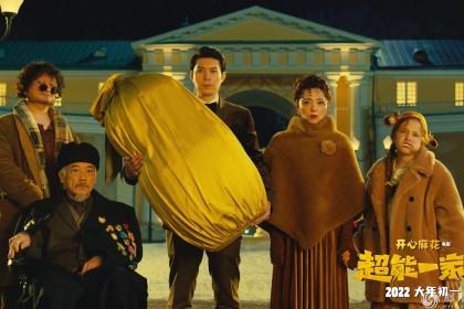 开心麻花首次进军春节档 艾伦沈腾新片《超能一家人》定档2022大年初一