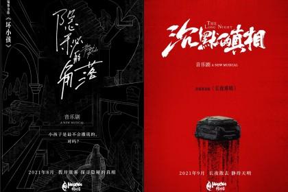 《隐秘的角落》等紫金陈作品改编音乐剧定档,8月起首演
