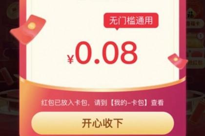 春节抢红包遭吐槽:百亿大项目,分红一块五毛