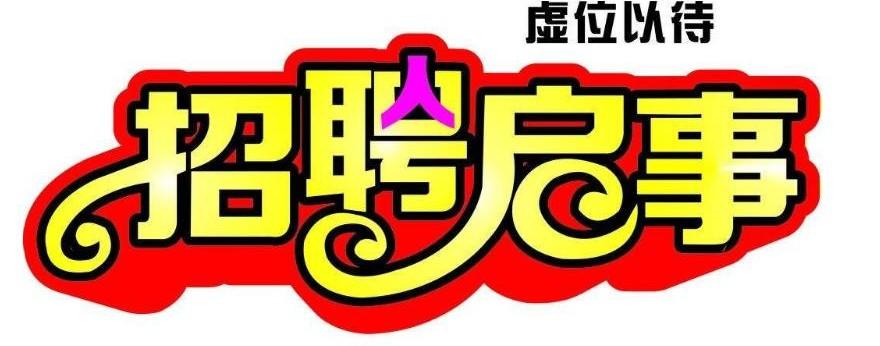 台山市广播电视台招聘启事