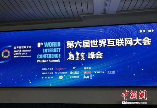 世界互联网大会观察:5G融百业,应用绕身边