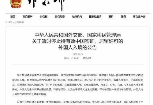 28日起,持有效中国签证、居留许可的外国人暂停入境!国际航班也有重大调整!
