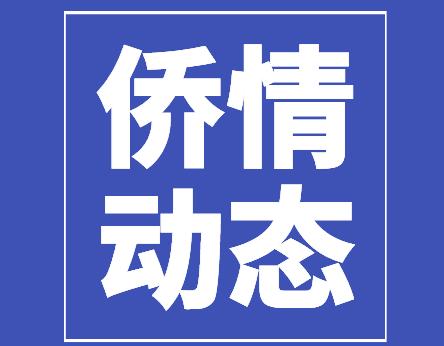 """江门""""侨梦苑""""建设发展进入快车道"""