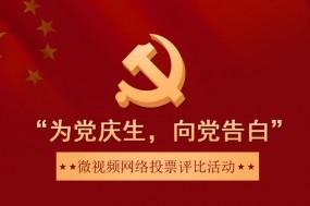 """""""为党庆生,向党告白""""微视频网络投票评比活动"""