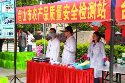 创建国家农产品质量安全市宣传活动