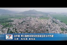 汶村镇:将主题教育落实到美丽宜居乡村创建