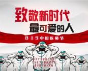 致敬新时代最可爱的人——819中国医师节