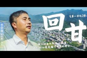 第一书记 李荣俊