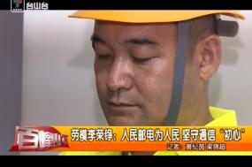 """劳模李荣铮:人民邮电为人民 坚守通信""""初心"""""""
