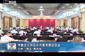 李惠文主持召开市委常委会会议