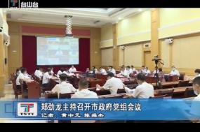 郑劲龙主持召开市政府党组会议