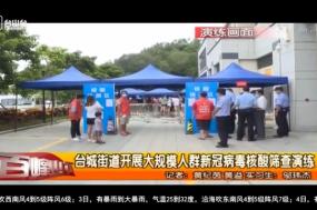 台城街道开展大规模人群新冠病毒核酸筛查演练