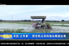 """农机""""土专家"""":把农民从田间地头解放出来"""