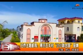 """归侨主题邮局:展示五丰村 """"小小联合国""""品牌"""