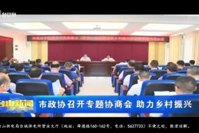 市政协召开专题协商会  助力乡村振兴