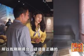 得闲倾偈--带你走进台山华侨文化博物馆(上集)