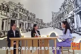 得闲倾偈--带你走进台山华侨文化博物馆(下)