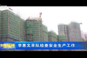 李惠文率队检查安全生产工作