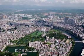 整理记录台山方言 传承本土文化遗产