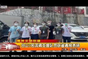 台山3名流调支援队员获省通报表扬