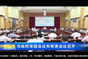 市政府党组会议和常务会议召开