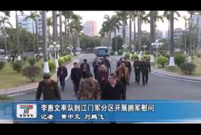 李惠文率队到江门军分区开展拥军慰问