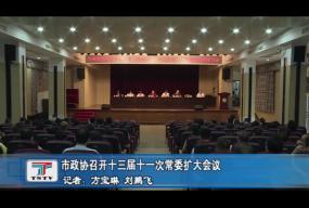 市政协召开十三届十一次常委扩大会议