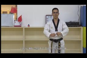 台山跆拳道精神